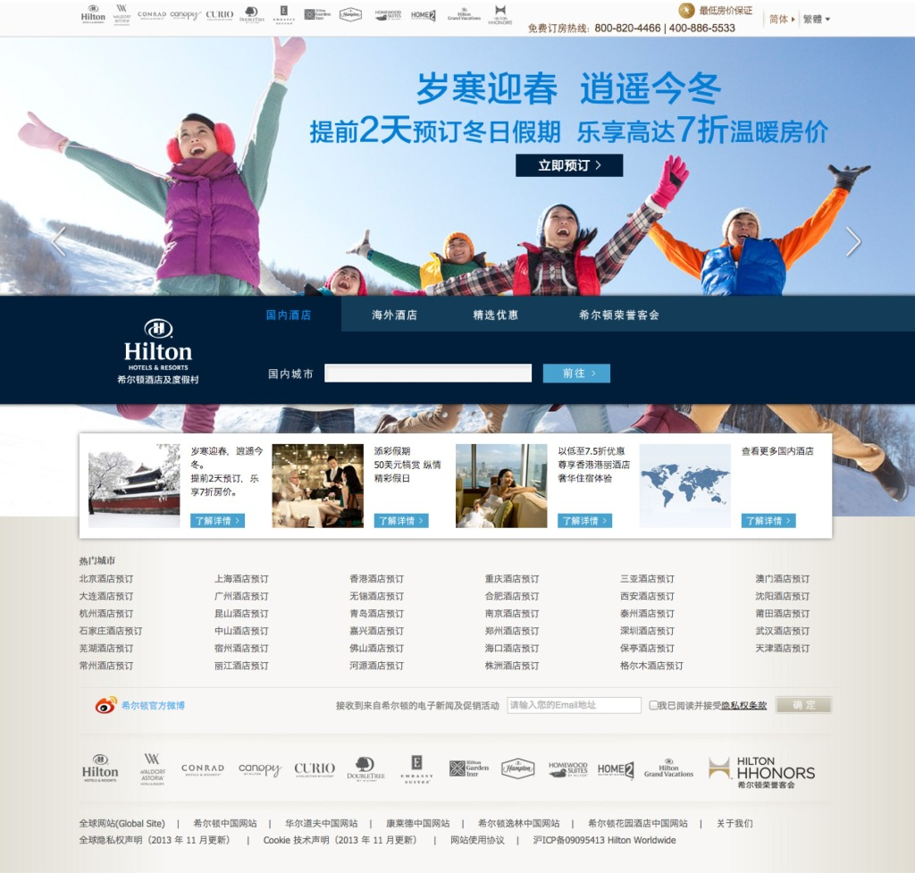 E-commerce China: www.hilton.com.cn